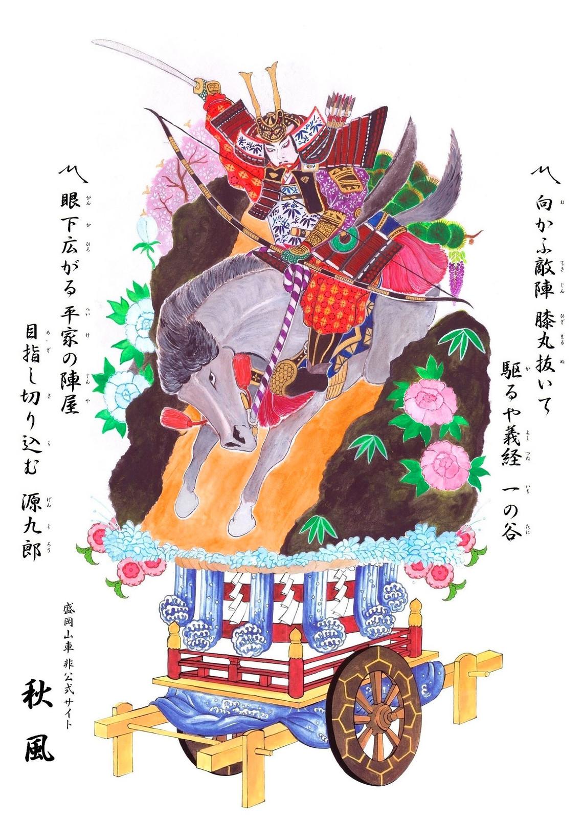 2013hiyodorigoe03