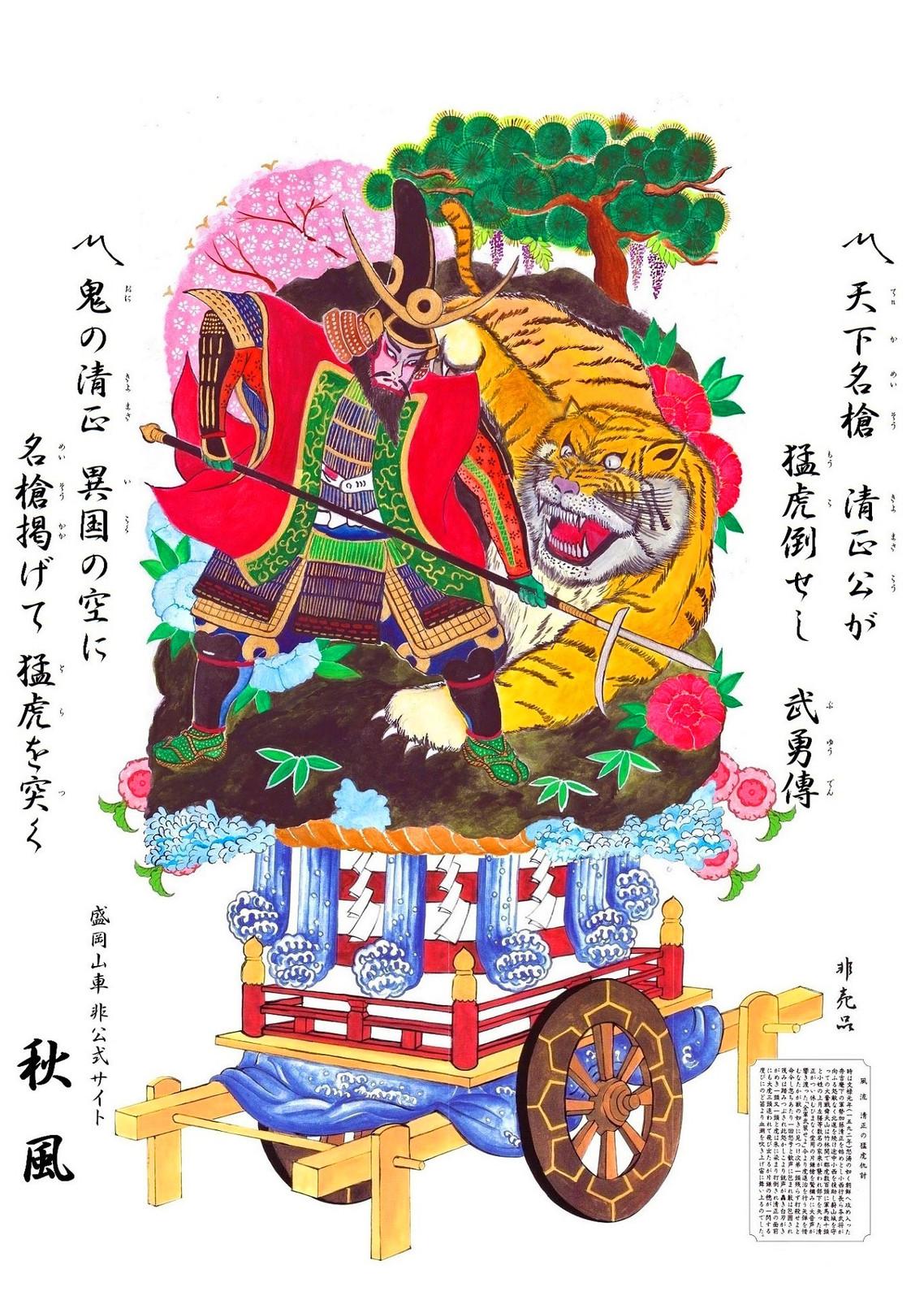 Katokiyomasa201306022